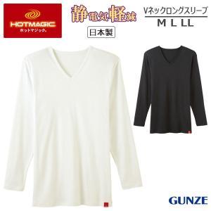 【A】グンゼ ホットマジック 静電気軽減 Vネック Tシャツ(M・L・LLサイズ/長袖)MH2309H[m_a] liberty-h