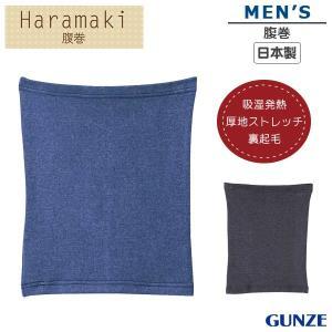 GUNZE グンゼ 腹巻  メンズ 腹巻(M・L・LLサイズ)MK2000[m]|liberty-h