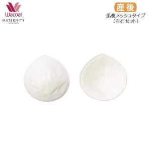 【B】ワコールマタニティ【産後用】 <ミルクマミーパッド>[肌側メッシュタイプ] 母乳パッドMKR507 [m_b]|liberty-h