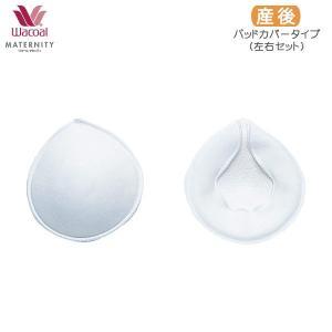 ワコール MATERNITY マタニティ 産褥産後 産後用母乳パッド ミルクマミーパッドMKR508|liberty-h