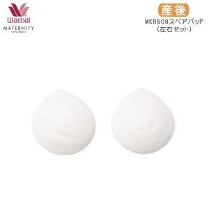 【B】ワコールマタニティ【産後用】 <ミルクマミーパッド>[MKR508専用スペア] 取替え用母乳パッドMKR509 [m_b]|liberty-h