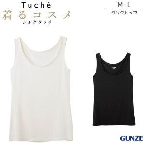GUNZE グンゼ Tuche トゥシェ COSME INTIMATE 着るコスメ シルクタッチ タンクトップ M Lサイズ TC4154|liberty-h
