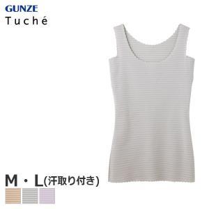 GUNZE グンゼ Tuche トゥシェ COSME INTIMATE 着るコスメ ヌーディカット 汗取り付タンクトップ M Lサイズ TC4253|liberty-h