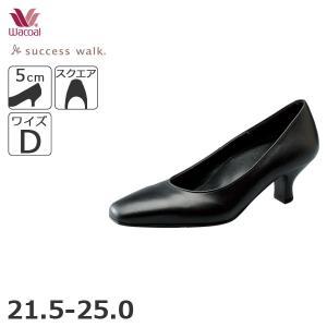 ワコール パンプス 靴 サクセスウォーク ビジネス D スクエアトゥプレーンパンプス 50mmヒール WFN050 走れるパンプス [p]|liberty-h