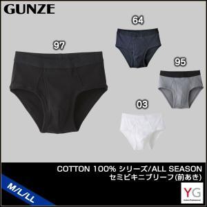 GUNZE グンゼ YG ワイジー COTTON 100%シリーズ ALL SEASON 通年 綿100% セミビキニブリーフ 前あき M L LL YV0040N|liberty-h