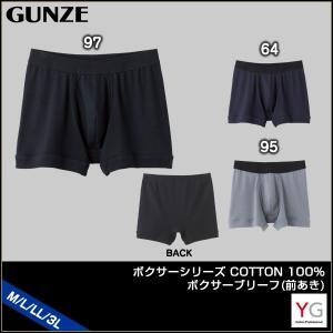 GUNZE グンゼ YG ワイジー ボクサーシリーズ COTTON 100% 綿100 ボクサーブリーフ(前あき)(M L LL 3L)YV0081N|liberty-h