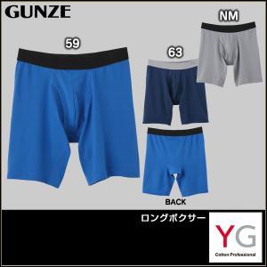 GUNZE グンゼ YG ワイジー メンズ 男性 ロングボクサー 前あき M L LL YV2086|liberty-h