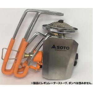 ソト(SOTO) レギュレーターストーブセンヨウ カラーアシストセット オレンジ ST-3106RG...