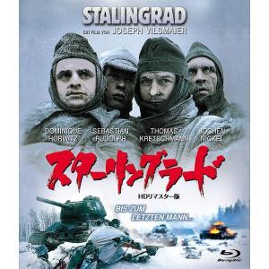 スターリングラード HDリマスター版 Blu-ray