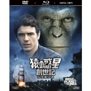 猿の惑星:創世記(ジェネシス) 2枚組ブルーレイ&DVD&デジタルコピー(ブルーレイケース)〔初回生...