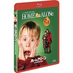ホーム・アローン(日本語吹替完全版)コレクターズ・ブルーレイBOX(初回生産限定) Blu-ray