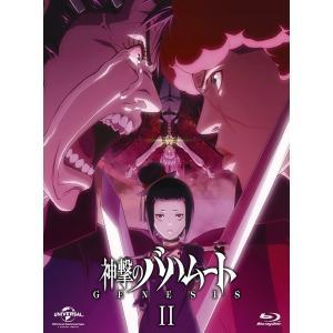 神撃のバハムート GENESIS II(初回限定版) Blu-ray