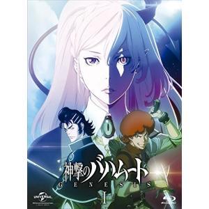 神撃のバハムート GENESIS I(初回限定版) Blu-ray