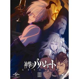 神撃のバハムート GENESIS III(初回限定版) Blu-ray