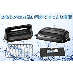 山善 ワイドグリル フィッシュロースター 魚焼きグリル マットブラック NFR-1100(MB)|liberty-online