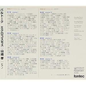 バルトーク:ミクロコスモス(全153曲)