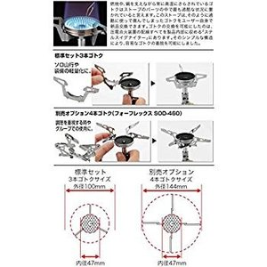 ソト(SOTO) マイクロレギュレーターストーブ ウインドマスター 250パワーガス1本/シェラカッ...