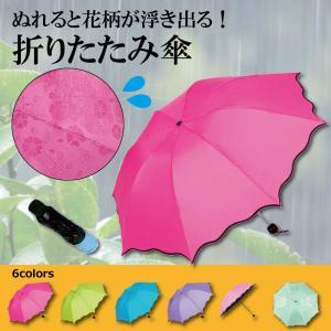 【送料無料】折りたたみ傘 濡れると 花柄 晴雨兼用 日傘 軽量 傘 レディース 雨傘 UVカット 紫外線 おしゃれ