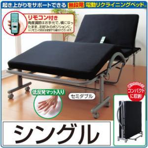電動ベッド 低反発スプリングマット仕様折りたたみリクライニングベッドシングル/無段階リクライニング|liberty