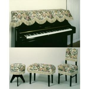 ピアノカバー用椅子カバー ゴブラン調ジャカード織|liberty