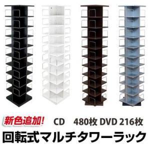 回転ラック マルチタワーラック10段 DVDラック/CDラック ゲームソフトスリム収納棚|liberty