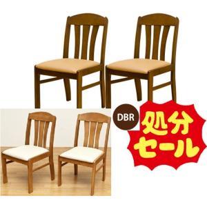 ダイニングチェア−2脚組 食卓チェアー食卓椅子 liberty