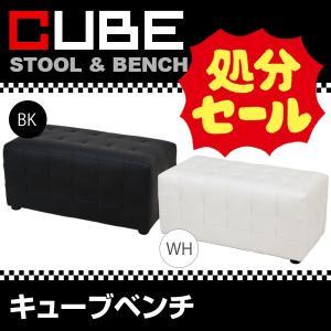 ソファー キューブベンチ /レザースツール/長椅子 店舗用品としても ロビーチェア |liberty