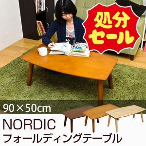 木製テーブル NORDICフォールディングテーブル90幅/ちゃぶ台/折りたたみテーブル/ローテーブル liberty
