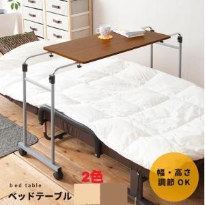 ベッドテーブル 介護用品 老健施設にも ベットテーブル|liberty