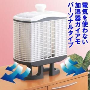 加湿器  ガイアモ インフルエンザ対策 電気不要加湿器 パーソナルタイプ |liberty