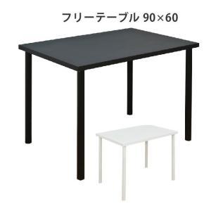 机 作業台 多目的フリーテーブル90幅 奥行き60 ブラック ホワイト/長机/パソコンデスク/つくえ|liberty