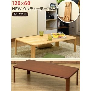 センターテーブル 座卓 折りたたみ式テーブル/ウッディーテーブル120幅 /木製折脚テーブル/ちゃぶ台の写真