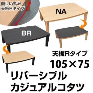 こたつテーブル R形状天板家具調コタツ/こたつ105幅長方形 ブラウン/ナチュラル ちゃぶ台 テーブル 座卓 |liberty