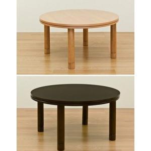 こたつテーブル 継脚式丸型/家具調円形コタツ75ちゃぶ台|liberty