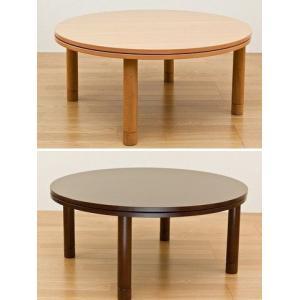 こたつテーブル 継脚式丸型/家具調円形コタツ90ちゃぶ台|liberty