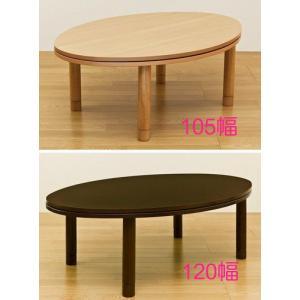 こたつテーブル 楕円コタツ継脚式オーバル型105幅 ちゃぶ台|liberty