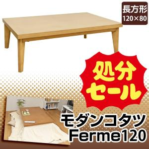 こたつテーブル 家具調こたつ Ferme モダンコタツ 120幅長方形 ブラウン/ナチュラル  センターテーブル|liberty