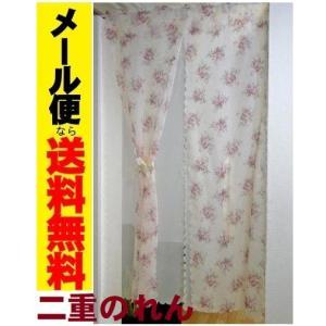 ロングのれん  二重 ボイルバラ柄暖簾 目隠し 姫系間仕切り 薔薇 ばら|liberty