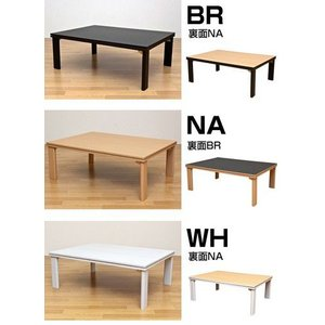 こたつテーブル 長方形 折れ脚カジュアルコタツ105 天板リバーシブル暖卓|liberty