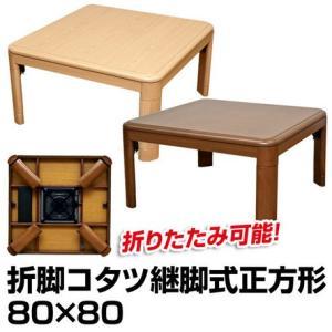 こたつテーブル 継脚家具調こたつ 継脚式折れ脚コタツ 正方形80幅 ブラウン/ナチュラル|liberty