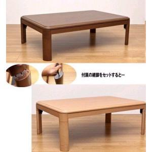 こたつテーブル 継脚家具調こたつ 継脚式折れ脚コタツ 長方形120幅 ブラウン/ナチュラル|liberty