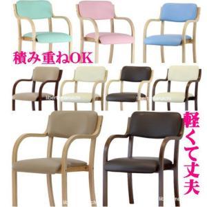 ダイニングチェアー/軽量丈夫スタッキング肘掛付き会議椅子/ミーティングチェア /食卓いす/アール加工レザーイス  介護サポート福祉店舗用品に|liberty