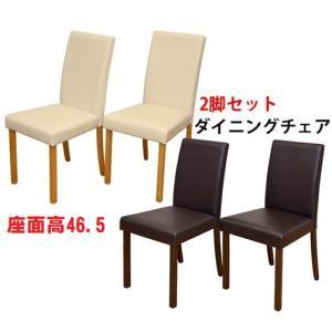 ダイニングチェア−2脚組 PVCレザー 食卓チェアー食卓椅子 liberty