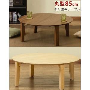 折りたたみテーブル 円形ちゃぶ台 折れ脚丸テーブル 木製ラウンドテーブル 75 丸座卓|liberty