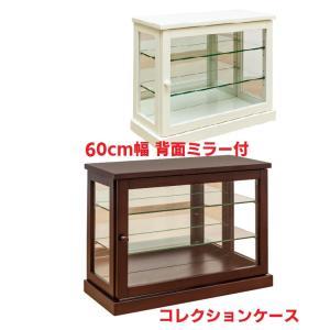 コレクションケース キュリオケース横 キュリオガラスキャビネット 飾り棚 コレクションボックス/ガラスショーケース|liberty