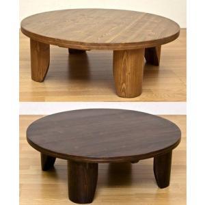 折りたたみテーブル 円形ちゃぶ台 折れ脚丸テーブル 木製ラウンドテーブル 浮造り 100|liberty