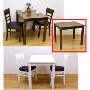 ダイニングテーブル 食卓テーブル85幅 アウトレット 2人用|liberty