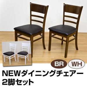 ダイニングチェアー2脚組完成品 アウトレット 食卓椅子 木製|liberty