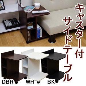 サイドテーブル キャスター付き /リビングテーブル/飾り棚/ワゴン/ベッドテーブル/作業机|liberty