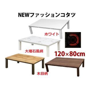 こたつテーブル 長方形 暖卓家具調こたつ ファッションコタツ120幅|liberty